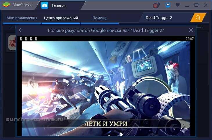 как запустить dead trigger 2 без интернета