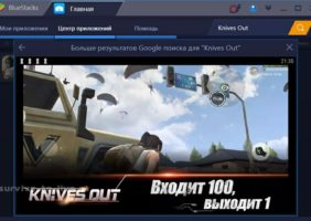 knives-out-bluestacks-04