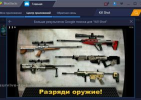 kill-shot-05