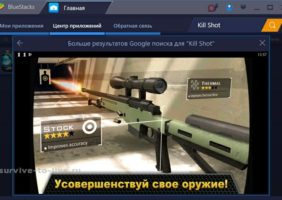 kill-shot-07