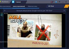 kill-shot-08