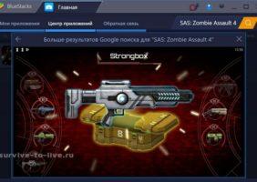 sas-zombie-assault-4-06