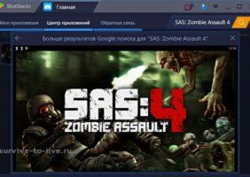 sas-zombie-assault-4-08