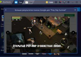 Скриншоты prey day survival