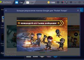 Скриншоты pocket troops