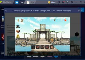 Скриншоты raft survival ultimate