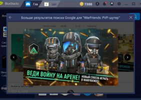 Скриншоты warfriends
