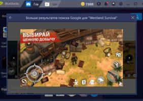 Скриншоты westland survival