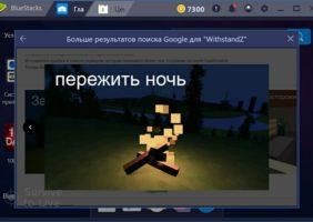 Скриншоты withstandz
