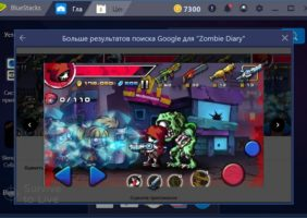 Скриншоты zombie diary
