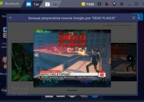 Скриншоты dead plague zombi epidemiya