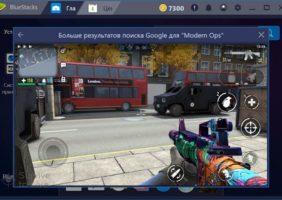 Скриншоты modern ops