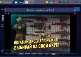 Скриншоты tacticool